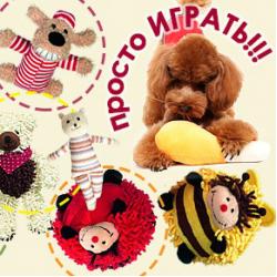 Новые игрушки для собак уже в продаже!